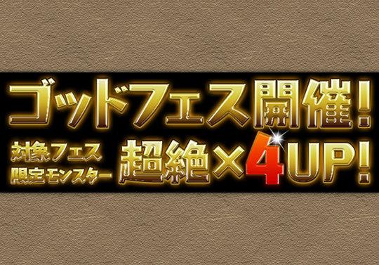Android版4周年イベントのゴッドフェスラインナップを発表!明王神が初登場&フェス限4倍