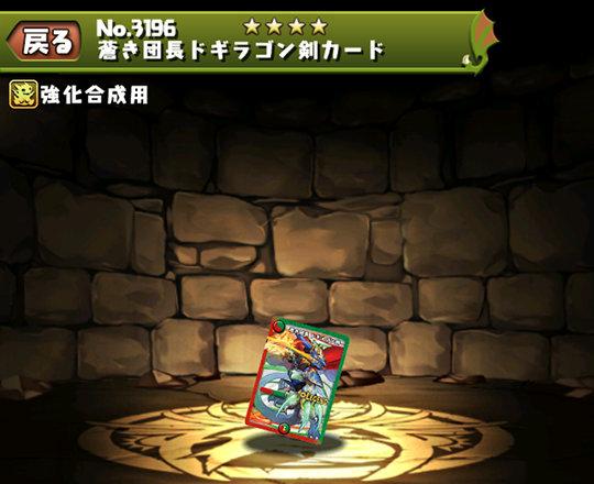 蒼き団長ドギラゴン剣カードのステータス