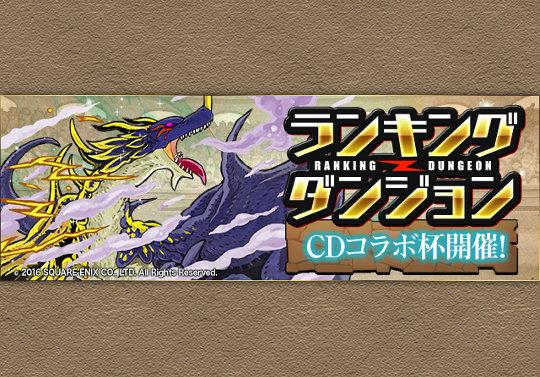 9月26日からランキングダンジョン「CDコラボ杯」が登場!