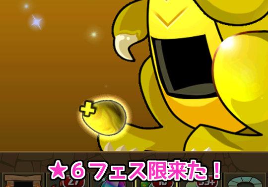 のっちとみずのんのAndroid版4周年記念ゴッドフェス「久しぶりの★6フェス限!」