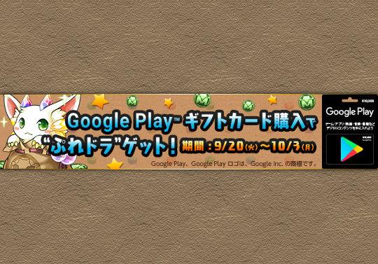 GooglePlayギフトカード購入でぷれドラゲットのキャンペーン実施!9月20日から