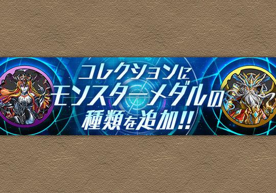 【パズドラレーダー】9月21日からモンスターメダルの種類を追加!