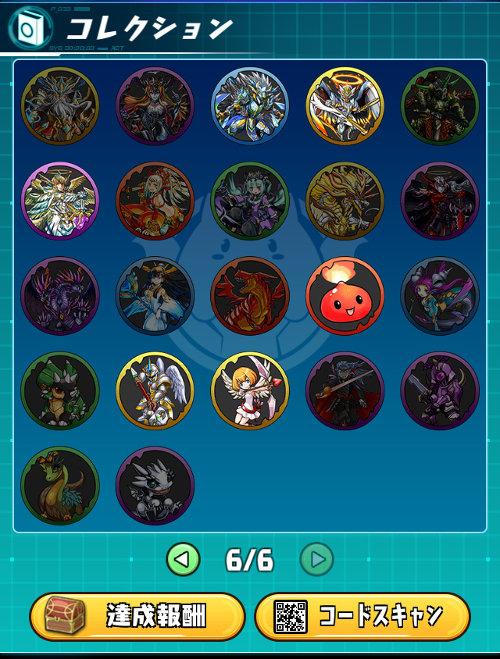 モンスターメダルの種類を追加