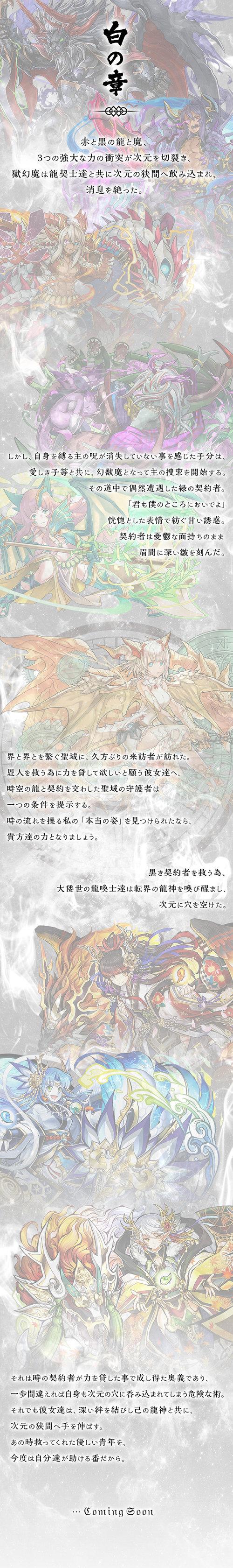 「白の章」のストーリー