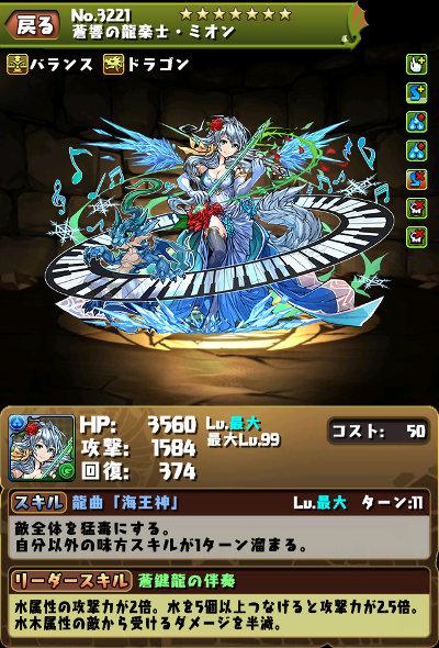 蒼響の龍楽士・ミオン ステータス画面