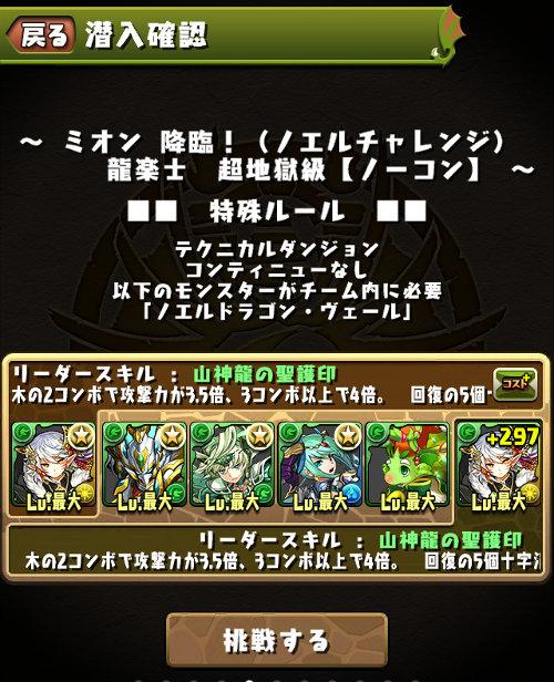 ミオン降臨3