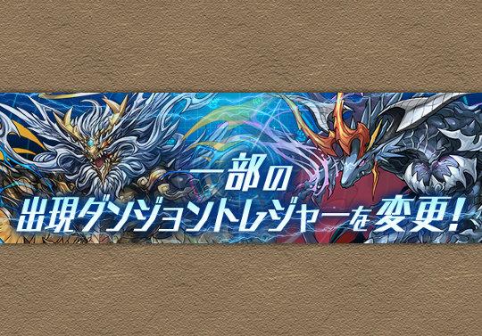 10月6日からレーダードラゴン出現が変更!ゼウス=ドラゴンたちが登場