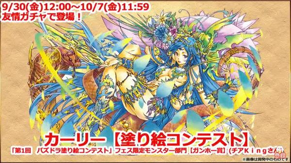 c129_namahousou160929_media1
