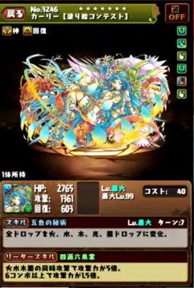 c130_namahousou160929_2_media1