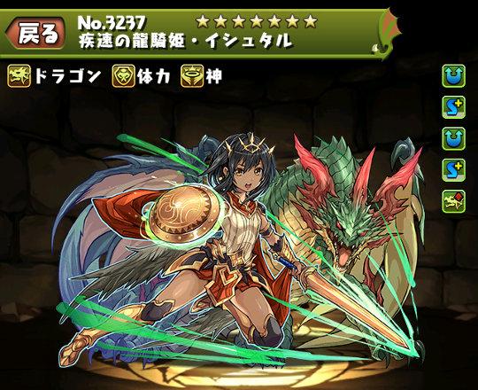疾速の龍騎姫・イシュタルのステータス