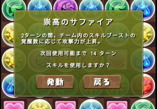 【みずのんラボ】マルチで宝石姫の2ターンエンハ使ったら両チームとも同じ倍率?それとも違う倍率?