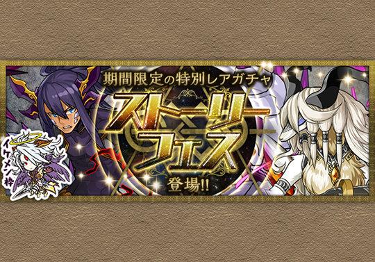 特別ガチャ「ストーリーフェス」が登場!10月9日から
