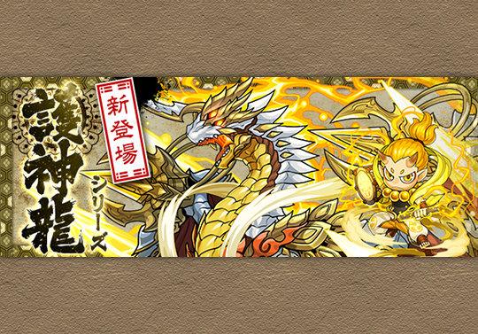 新スペダンは「護神龍シリーズ」!10月10日から光の護神龍【7×6マス】がやってくる