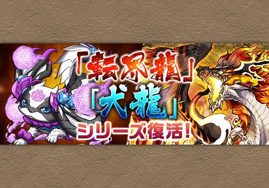 10月10日から11月20日まで週替りで「転界龍」「犬龍」が復活!