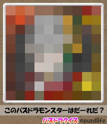 パズドラモザイククイズ57-1