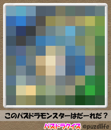 パズドラモザイククイズ57-2