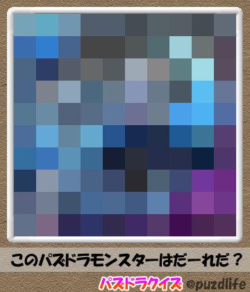 パズドラモザイククイズ57-6