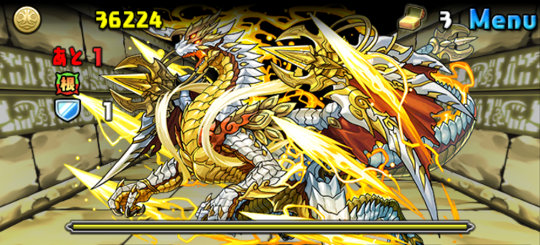 光の護神龍 超地獄級 ボス 光の護神龍・ホクライ