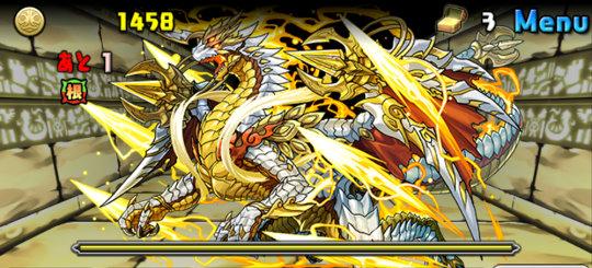 光の護神龍 上級 ボス 光の護神龍・ホクライ
