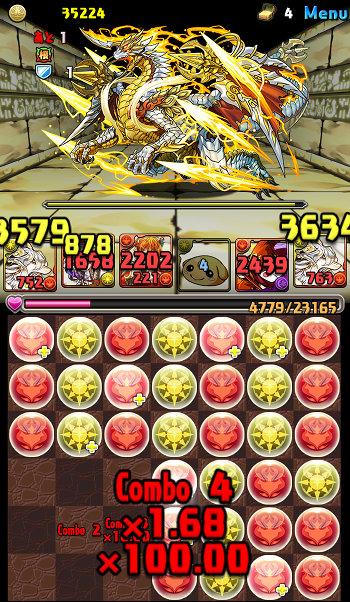 光の護神龍 ヒカりん必須 ボス 一撃目盤面最大13コンボ