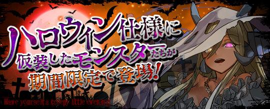 ハロウィン仕様に仮装したモンスターたちが期間限定で登場!