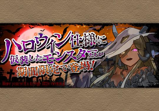 10月17日からハロウィンガチャ&ハロウィンナイトが登場!