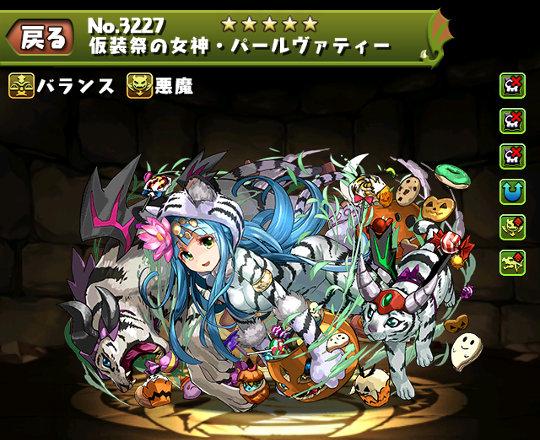仮装祭の女神・パールヴァティーのステータス