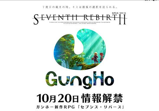 ガンホーの新作RPG「セブンス・リバース」を発表!10月20日に情報解禁