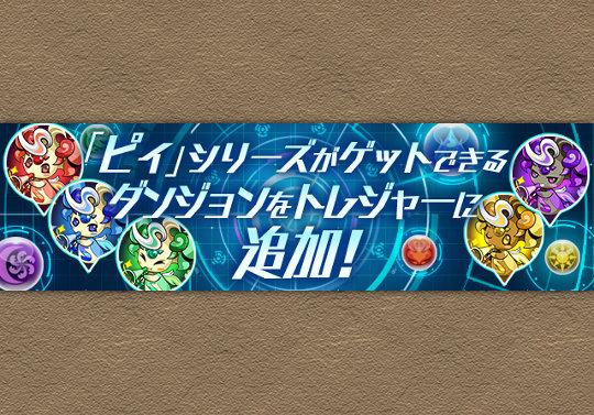 【パズドラレーダー】10月20日12時からピィトレジャーが登場!