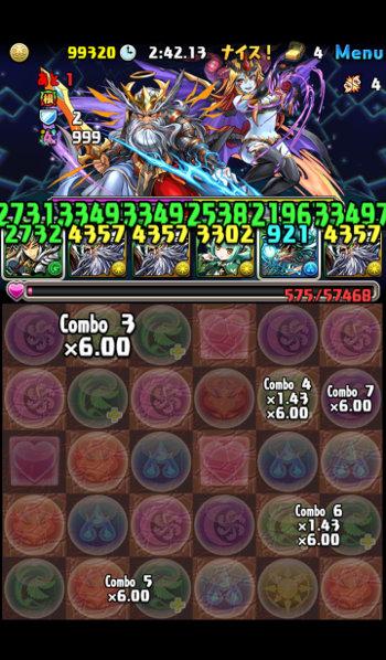 ゼウス&ヘラ降臨 超地獄級 ボス 7コンボ56倍
