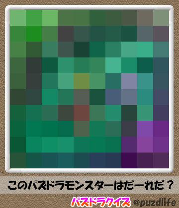 パズドラモザイククイズ58-3