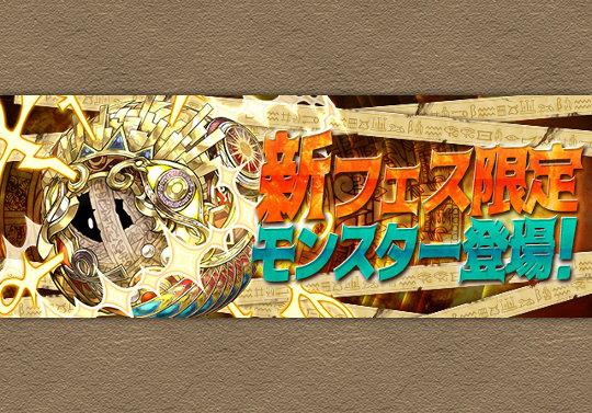新フェス限定「アテン」が登場!10月28日15時から