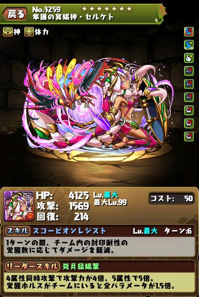 隼護の冥蝎神・セルケト ステータス画面