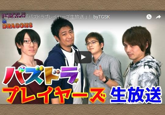 本日10月27日20時から公式チャンネルのパズドラプレイヤーズ生放送!