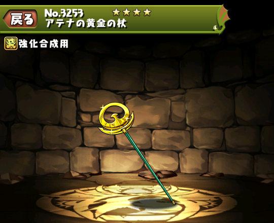 アテナの黄金の杖のステータス