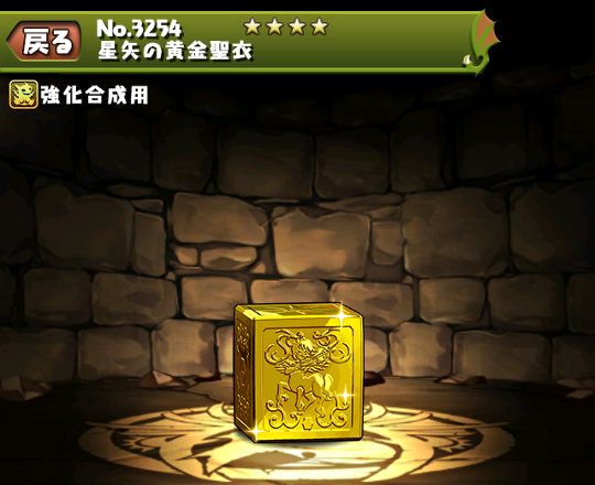 星矢の黄金聖衣のステータス