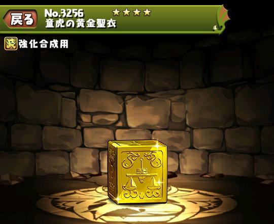 童虎の黄金聖衣のステータス