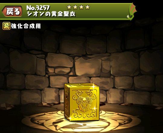 シオンの黄金聖衣のステータス
