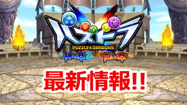 【公式生放送】パズドラクロス最新情報!タマゾーXツクヨミが本編にも登場
