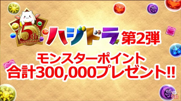 12月に全ユーザーに30万モンポ配布決定!