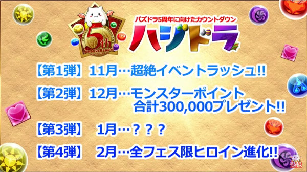 c351_namahousou161031_6_media1