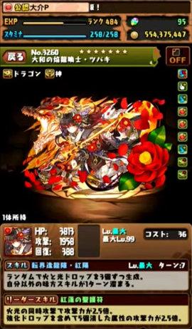 c354_namahousou161031_9_media1