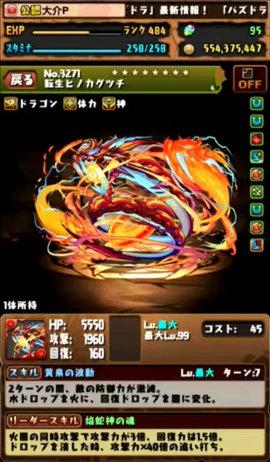 c354_namahousou161031_9_media2