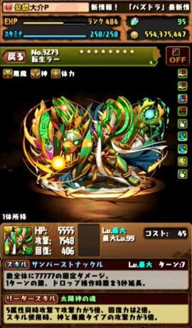 c354_namahousou161031_9_media3