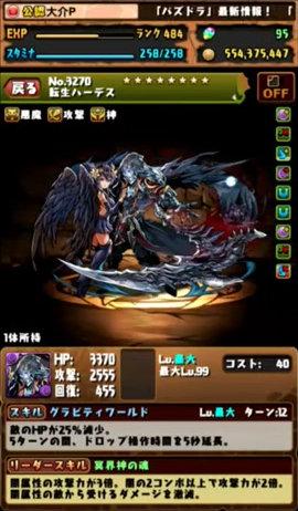 c354_namahousou161031_9_media4