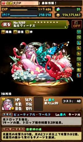 c354_namahousou161031_9_media5