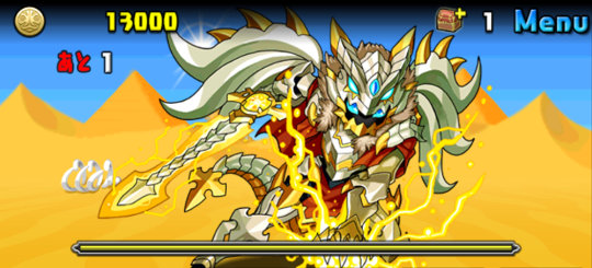 セルケト降臨! 超地獄級 3F シャインドラゴンナイト
