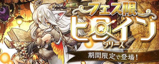 「フェス限ヒロイン」シリーズが期間限定で登場!