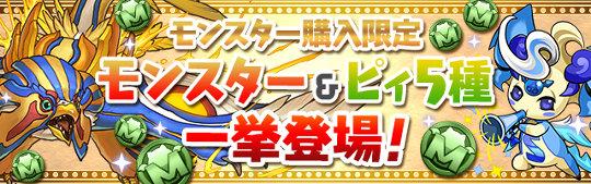 モンスター購入限定モンスター&ピィ5種一挙登場!