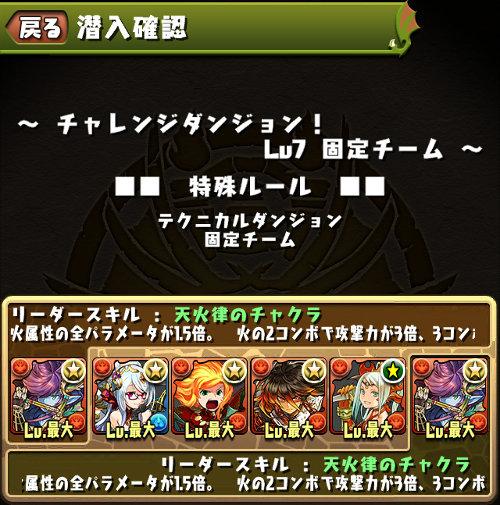 チャレンジダンジョン36 Lv7 固定チーム